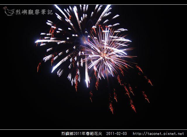 2011烈嶼春節花火_02.jpg
