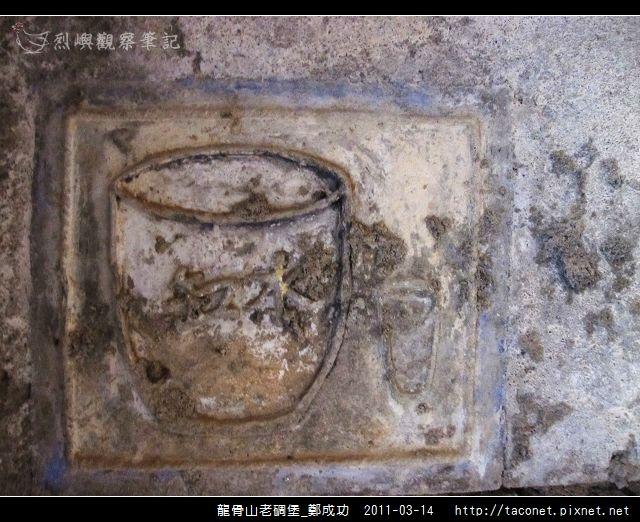 龍骨山老碉堡_鄭成功-45.jpg