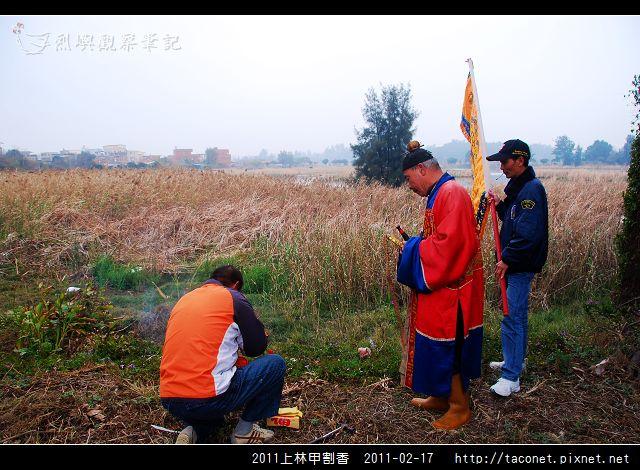 2011上林甲割香_24.jpg