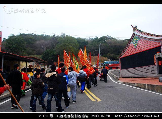 2011西宅西路割香遶境_10.jpg