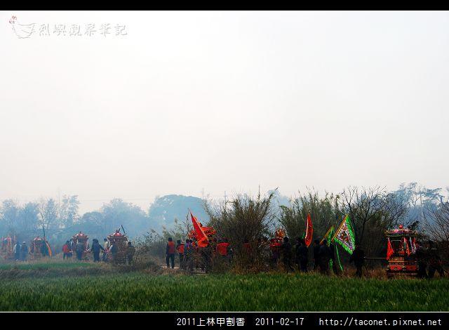 2011上林甲割香_43.jpg