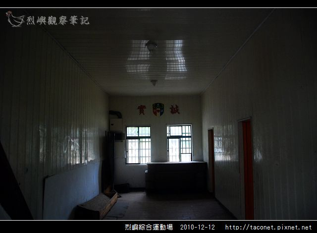 烈嶼綜合運動場_16.jpg