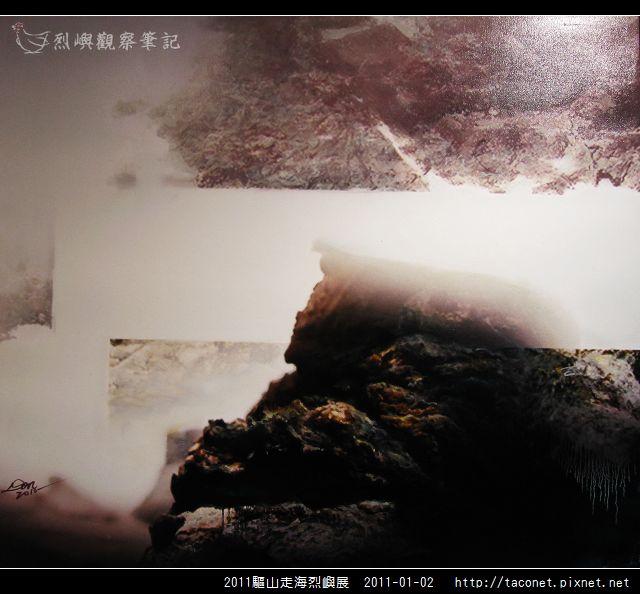 2011驅山走海烈嶼展_37.jpg