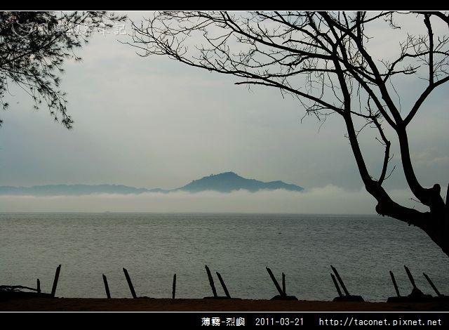烈噢。薄霧_12.jpg