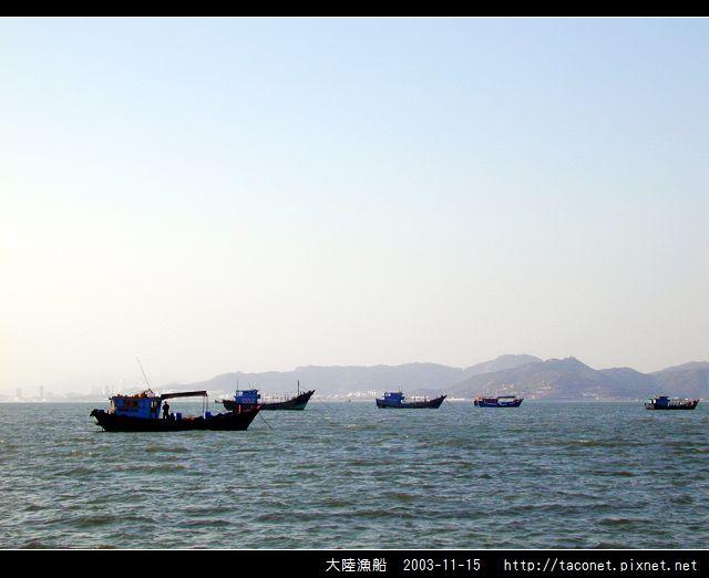 大陸漁船_07.jpg