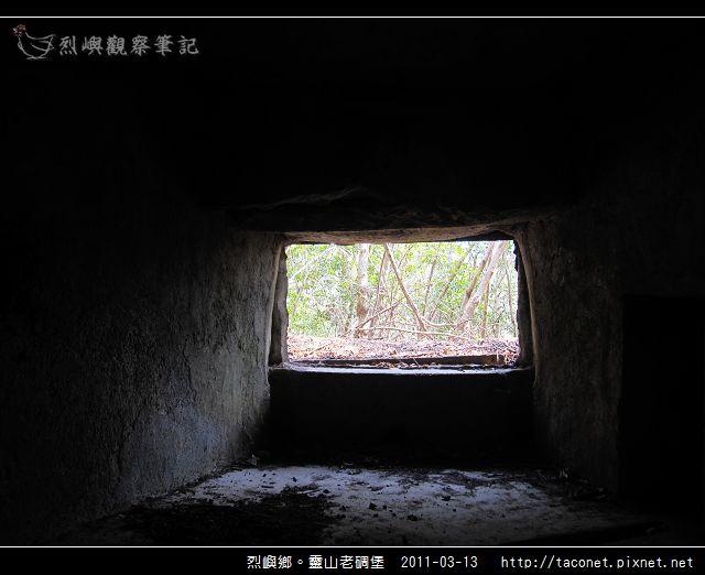 靈山老碉堡_16.jpg