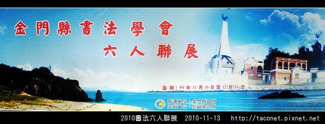 2010書法六人聯展_11.jpg