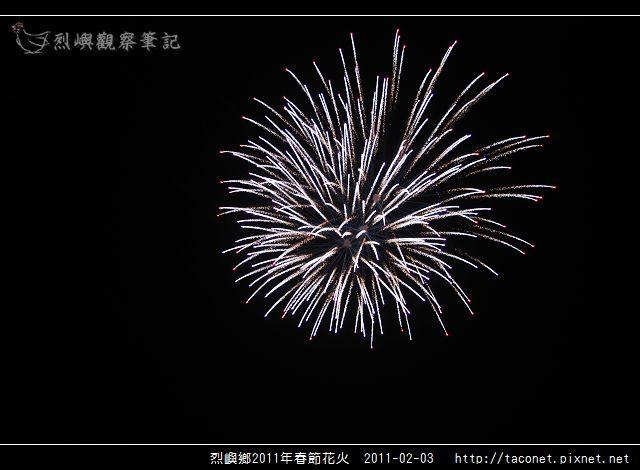 2011烈嶼春節花火_10.jpg