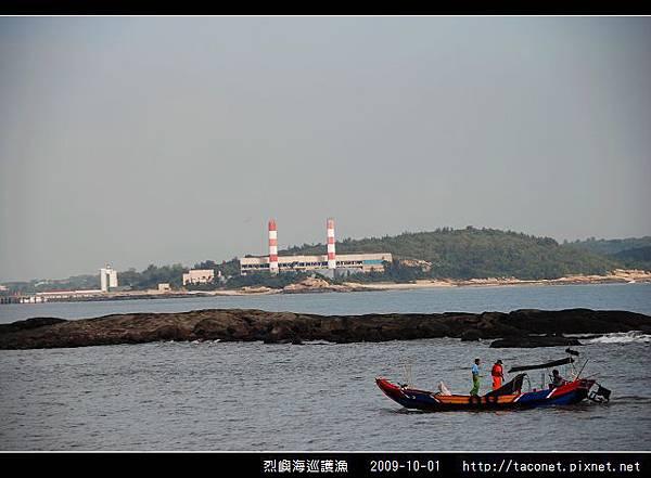 烈嶼海巡護漁_03.jpg