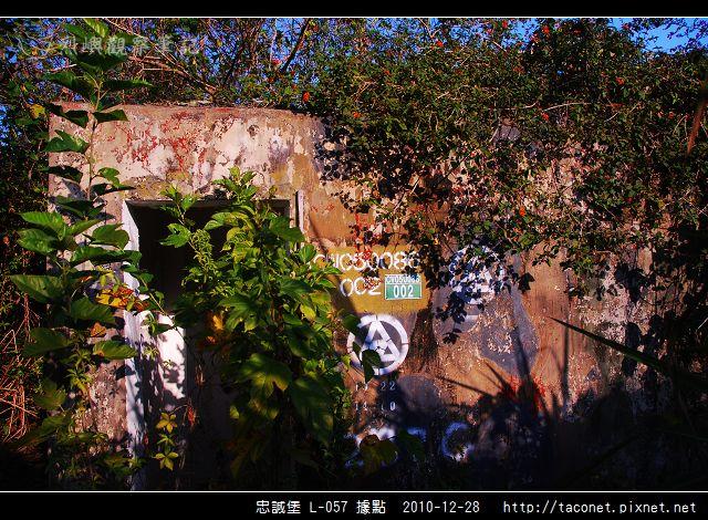 忠誠堡 L-057據點_03.jpg