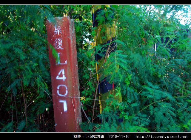 L45成功堡_04.jpg