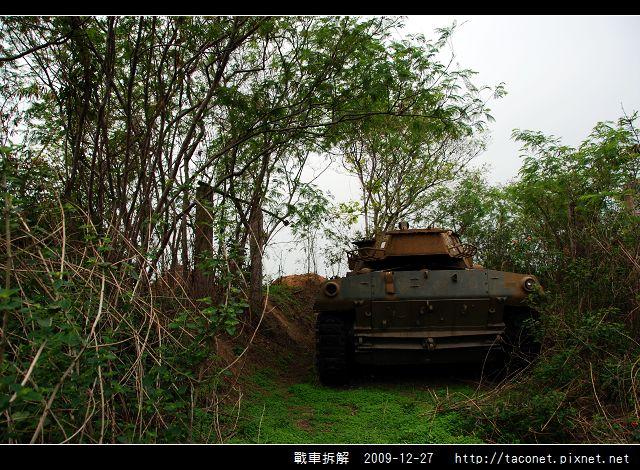 戰車拆解_02.jpg