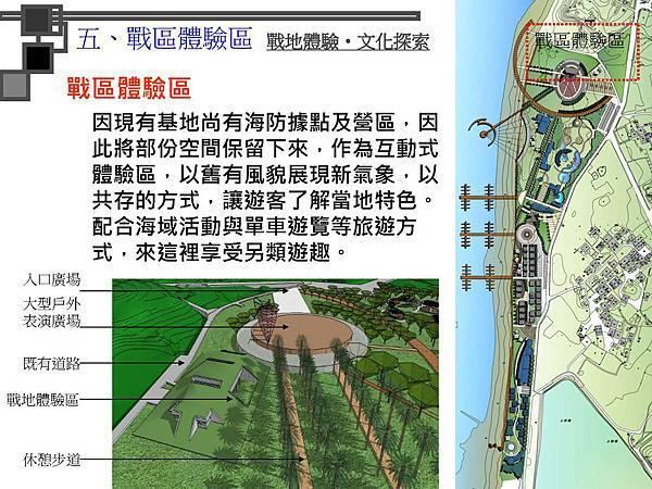 烈嶼遊艇碼頭暨渡假村規劃案_頁面_102.jpg