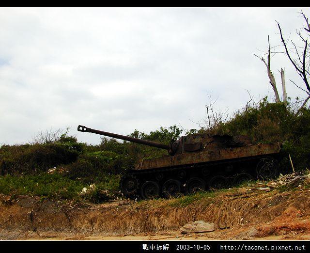 戰車拆解_24.jpg