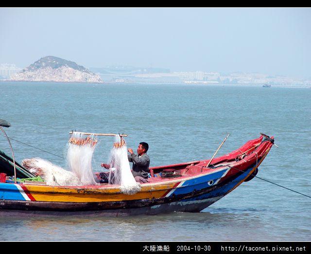 大陸漁船_10.jpg