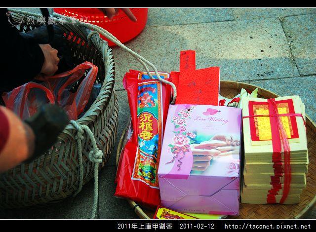 2011年上庫甲割香_09.jpg