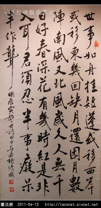 楊清國書法展_6140.jpg