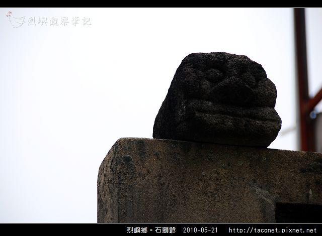 烈嶼鄉。石獅爺 -07.jpg