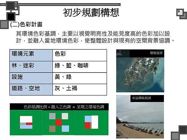 烈嶼遊艇碼頭暨渡假村規劃案_頁面_062.jpg