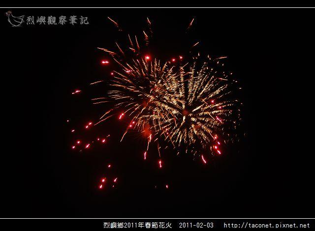 2011烈嶼春節花火_01.jpg