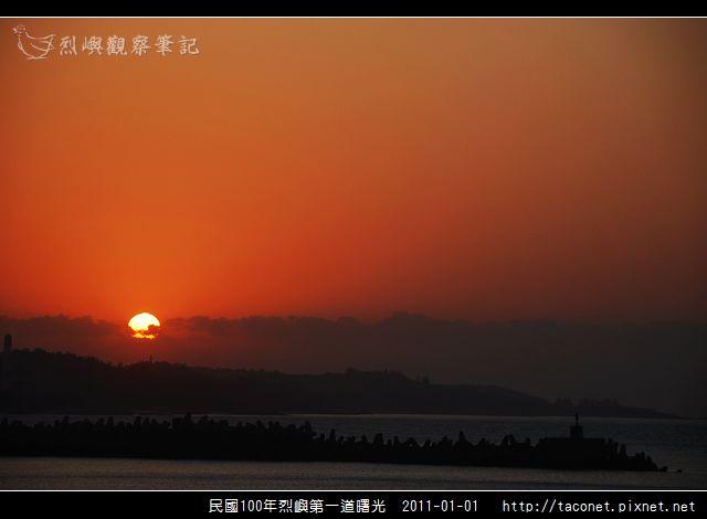 民國100年烈嶼第一道曙光_07.jpg