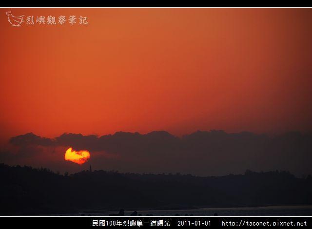 民國100年烈嶼第一道曙光_02.jpg
