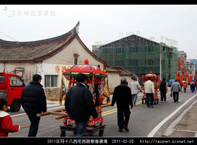2011西宅西路割香遶境_22.jpg