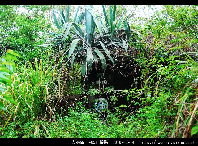 忠誠堡 L-057據點_09.jpg