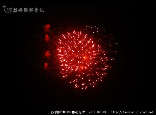 2011烈嶼春節花火_17.jpg