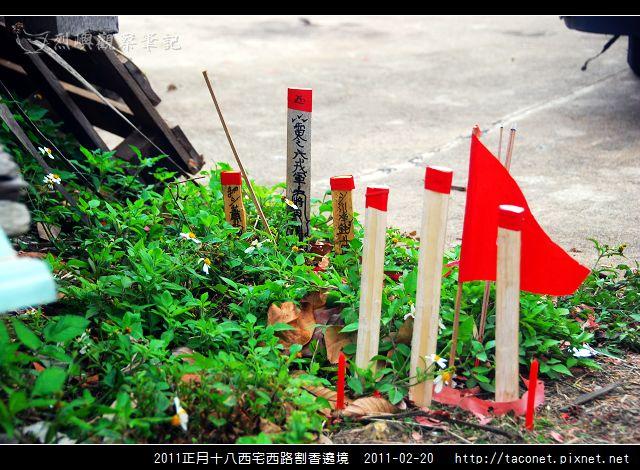 2011西宅西路割香遶境_24.jpg