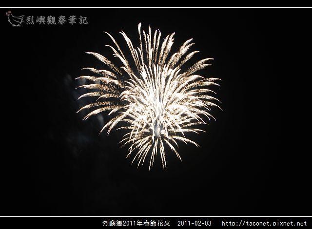 2011烈嶼春節花火_48.jpg