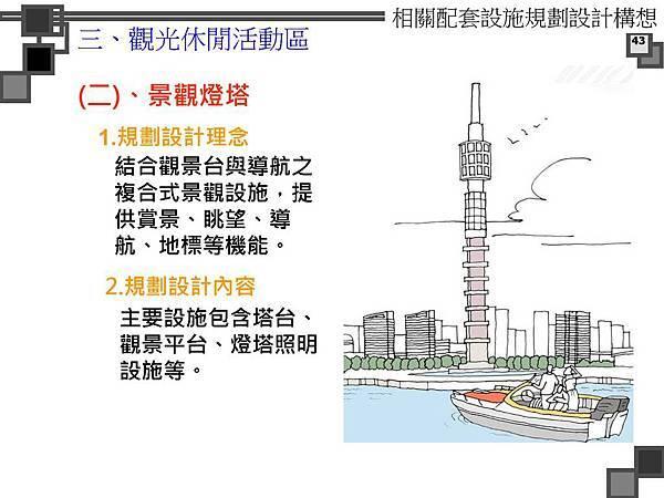 烈嶼遊艇碼頭暨渡假村規劃案_頁面_096.jpg