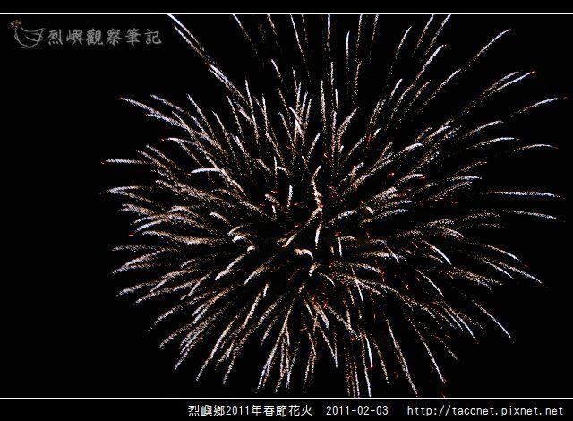 2011烈嶼春節花火_09.jpg
