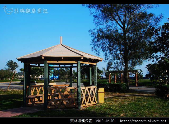 東林海濱公園_09.jpg