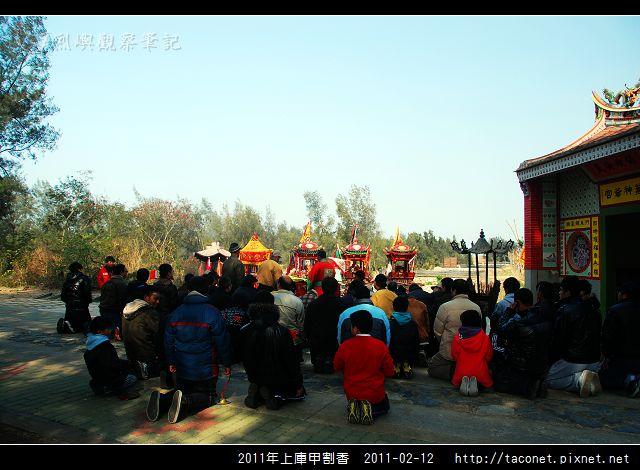 2011年上庫甲割香_21.jpg