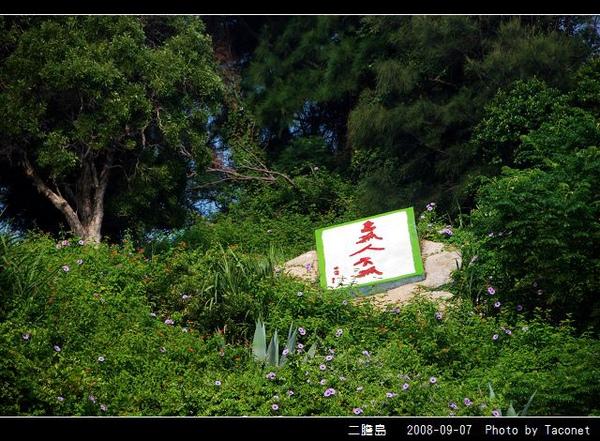二膽島_03.jpg