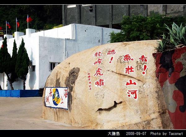大膽島_07.jpg