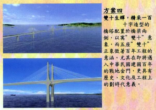 金門大橋造型方案4.jpg