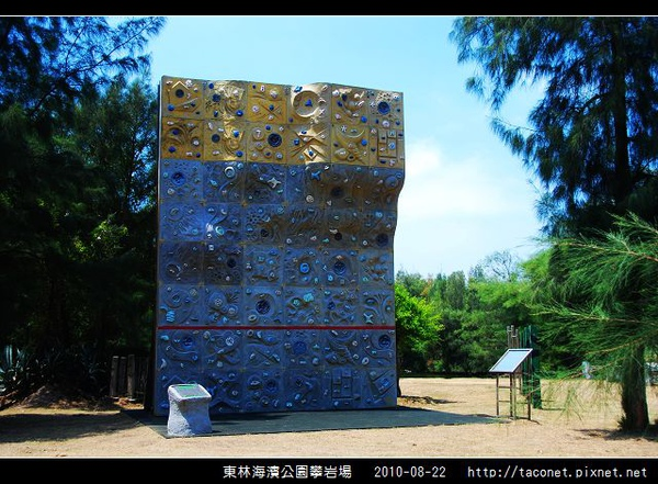 東林海濱公園攀岩場_06.jpg