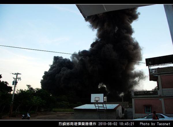 南塘彈藥庫爆炸_05.jpg