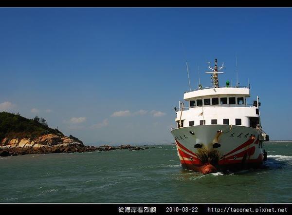 從海上看烈嶼_06.jpg