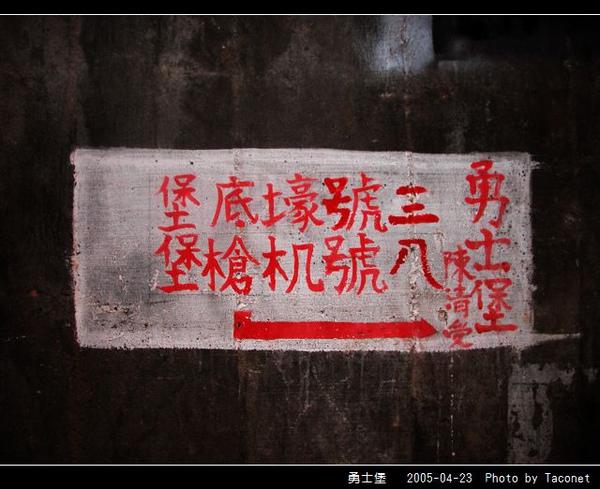 勇士堡_06.jpg