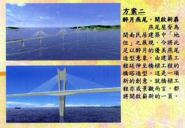 金門大橋造型方案2.jpg