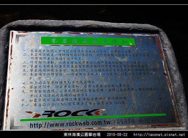 東林海濱公園攀岩場_07.jpg
