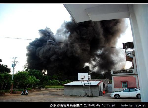 南塘彈藥庫爆炸_06.jpg