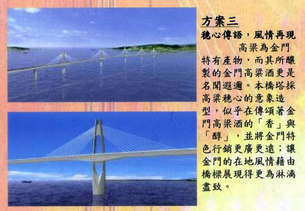 金門大橋造型方案3.jpg