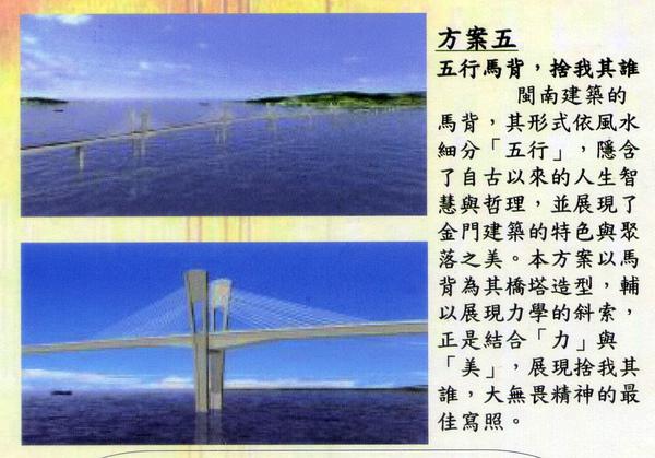 金門大橋造型方案5.jpg