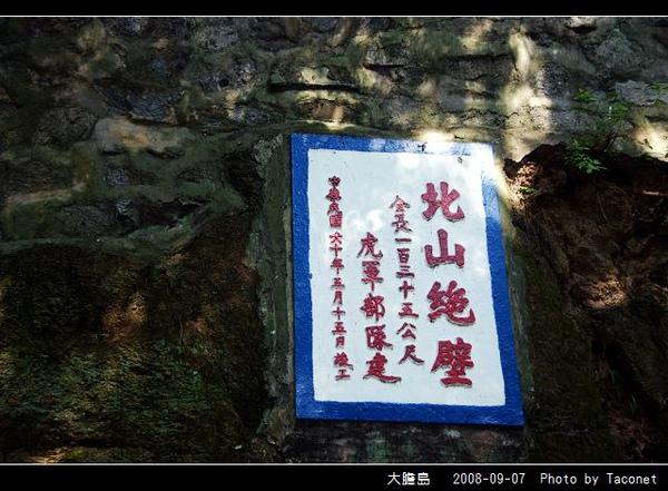 大膽島_47.jpg
