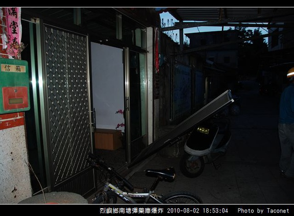 南塘彈藥庫爆炸_17.jpg