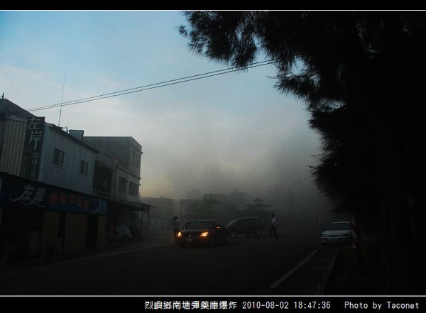 南塘彈藥庫爆炸_10.jpg